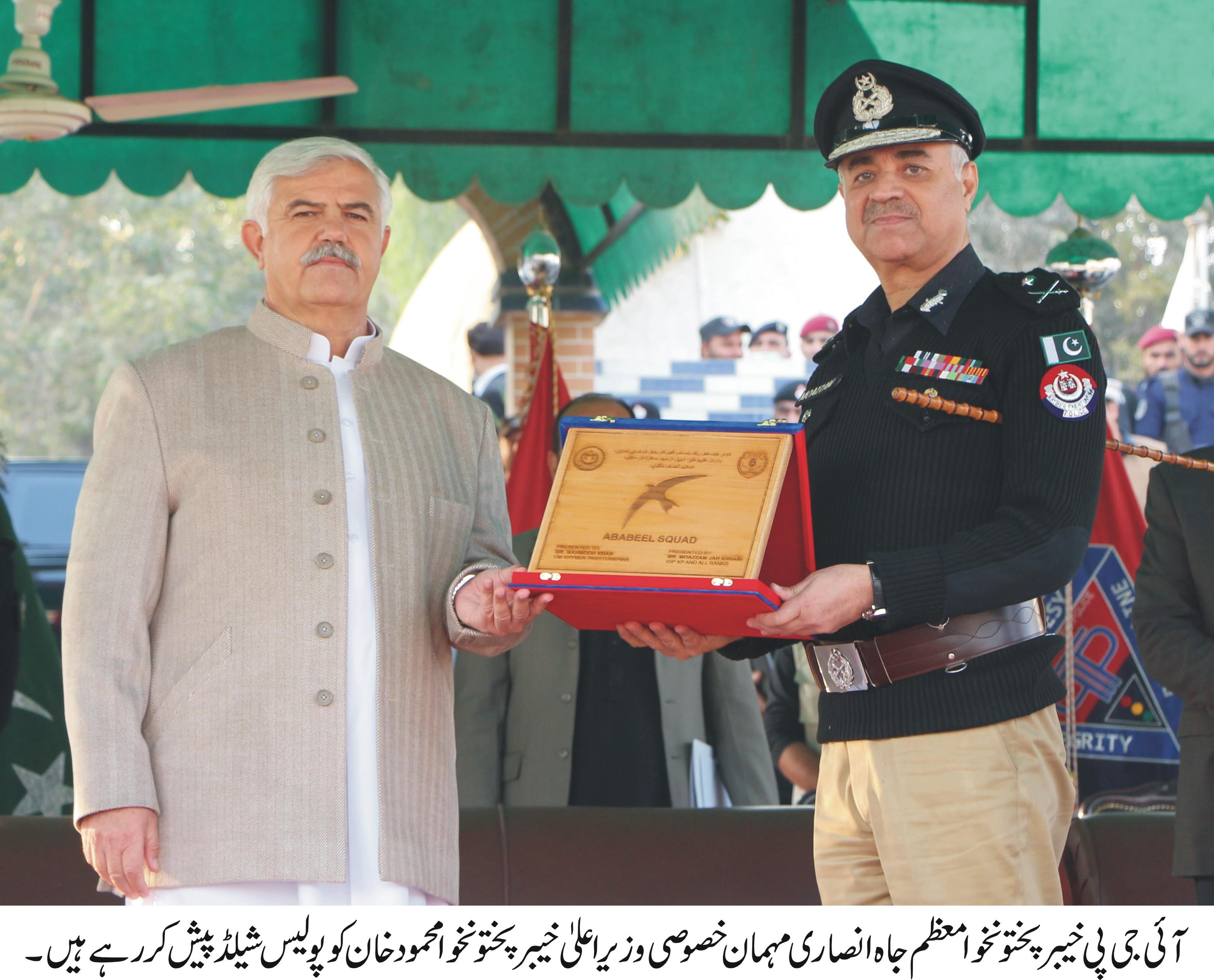 Khyber Pakhtunkhwa Police - Official Portal